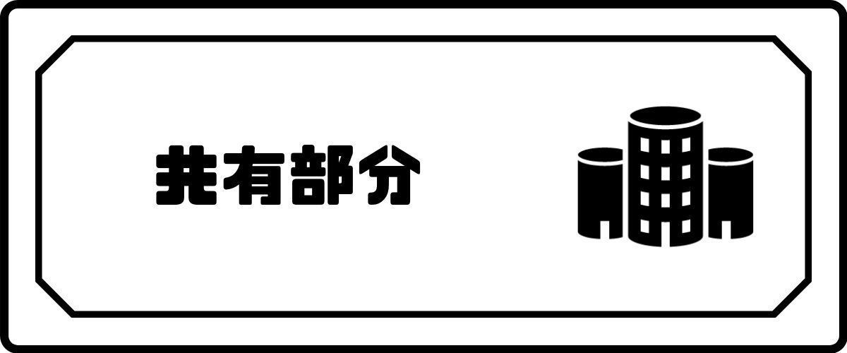 マンション査定_共有部分