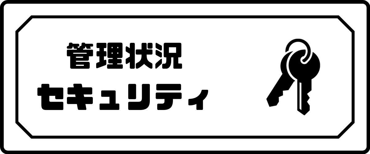 マンション査定_セキュリティ_管理状況