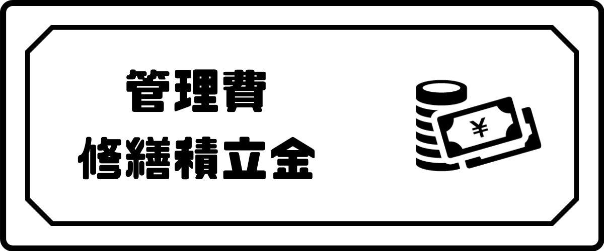 マンション査定_管理費_修繕積立金