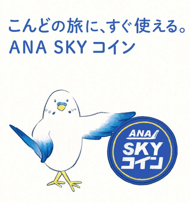 ANA SKYコイン