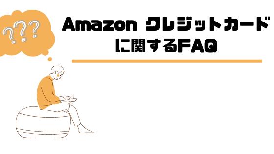 Amazon_クレジットカード_FAQ