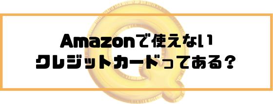 Amazon_使えない_クレジットカード
