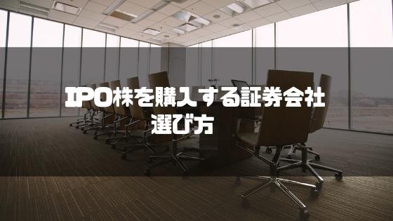 IPO証券_選び方