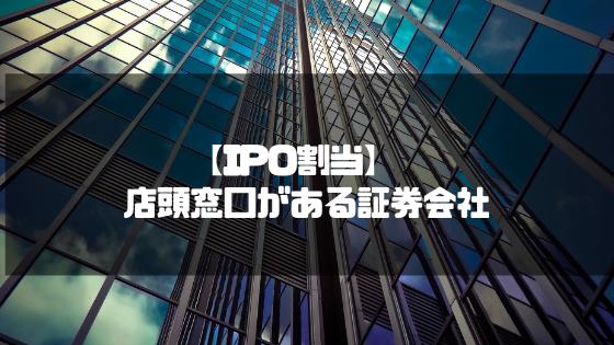 IPO証券会社_店頭窓口_証券会社