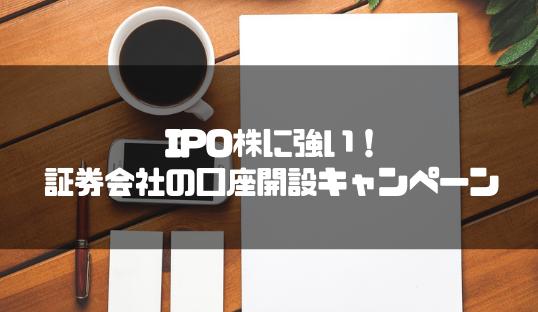 IPO証券会社_口座開設_キャンペーン