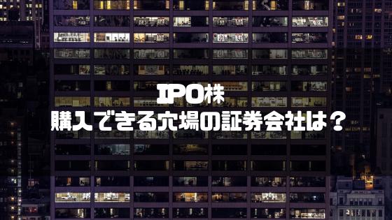 IPO証券会社_穴場