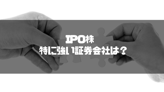 IPO証券会社_特に強い_証券会社