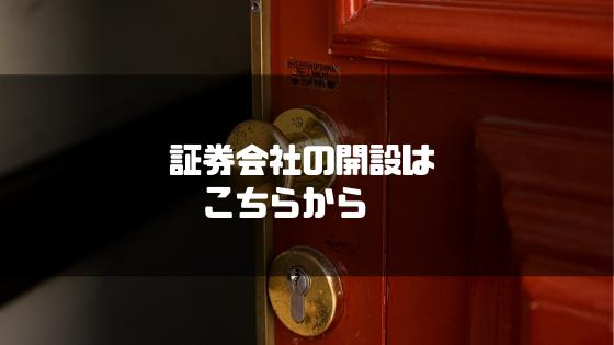 IPO証券会社_開設