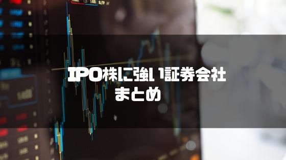 IPO証券会社_まとめ