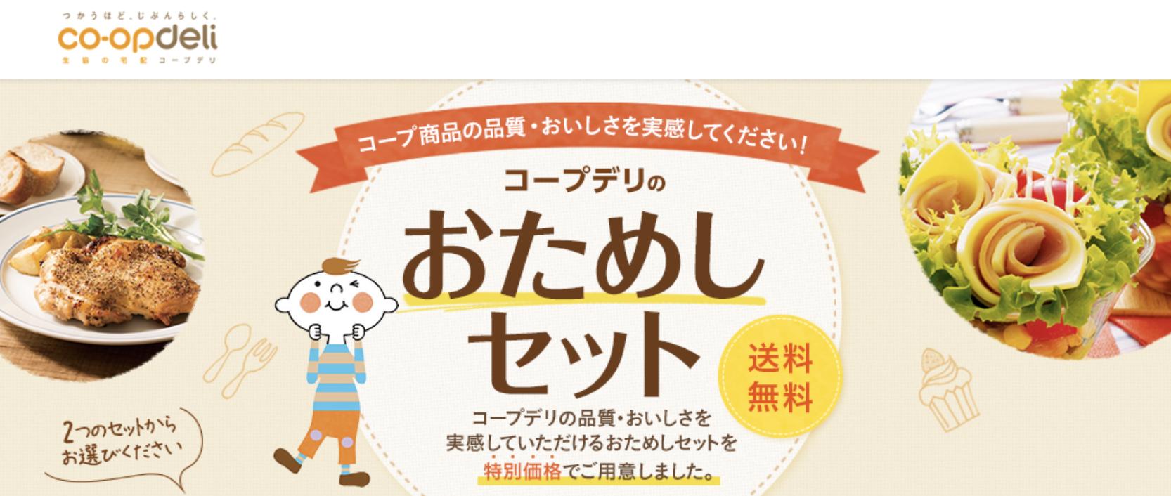 おためしセット_公式サイト