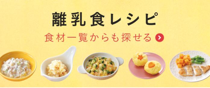 パルシステム_離乳食レシピ