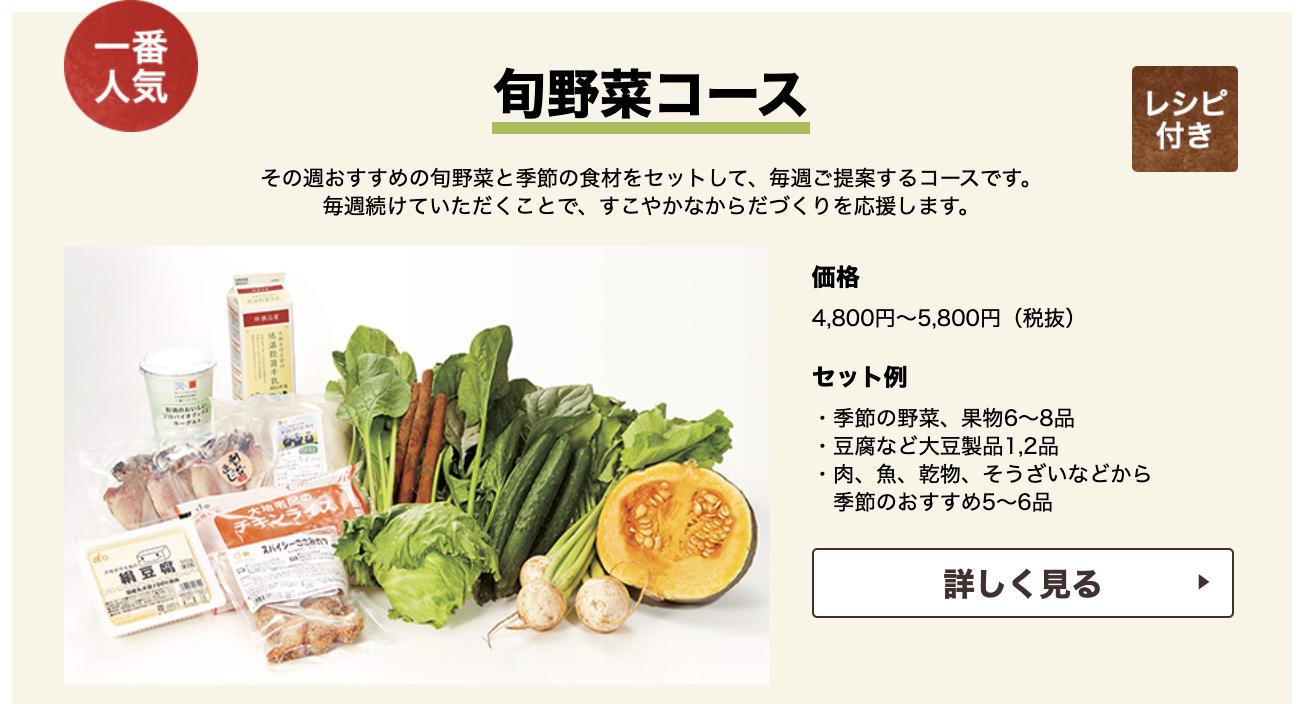 大地を守る会_旬野菜コース