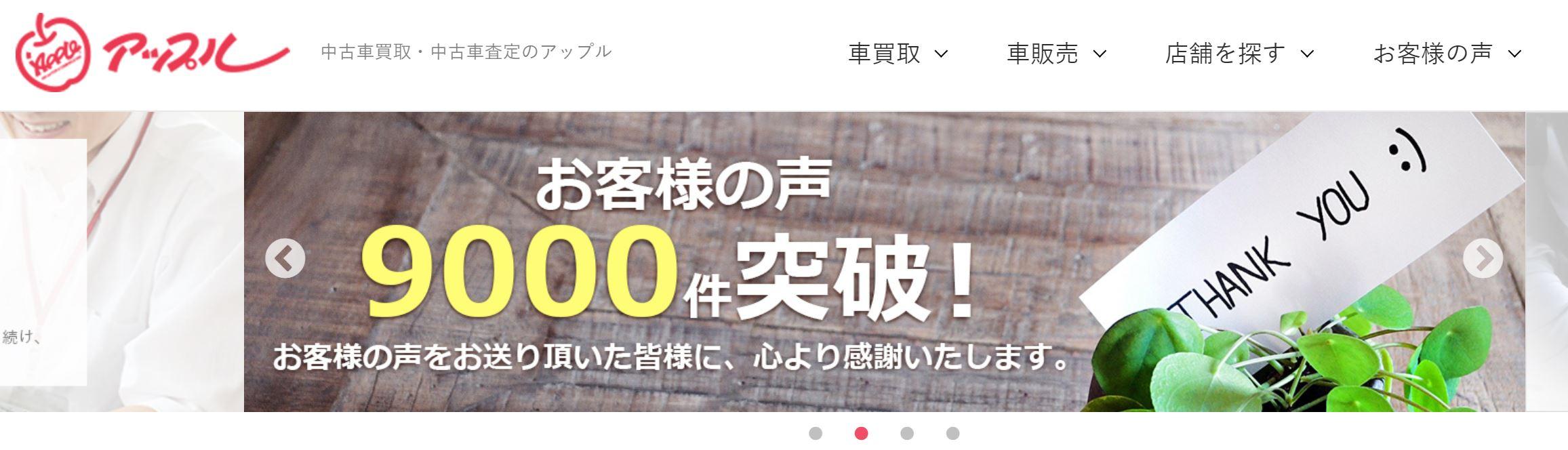 車査定_おすすめ_アップル