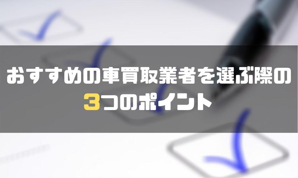 車査定_おすすめ_買取ポイント