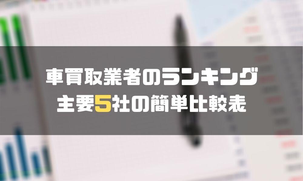 車査定_おすすめ_買取表