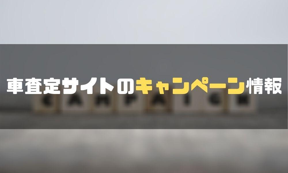 車査定_おすすめ_キャンペーン