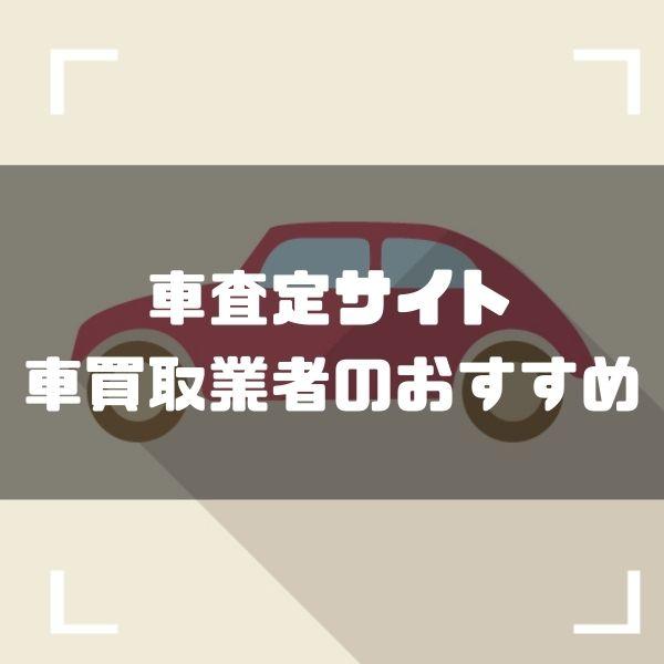 【最新版】車一括査定おすすめサイト&おすすめ車買取業者ランキング!