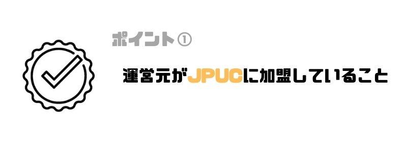 車査定_おすすめ_JPUC