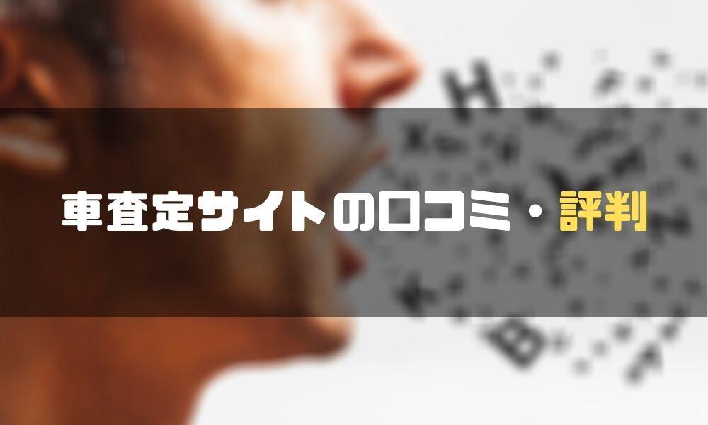 車査定_おすすめ_評判
