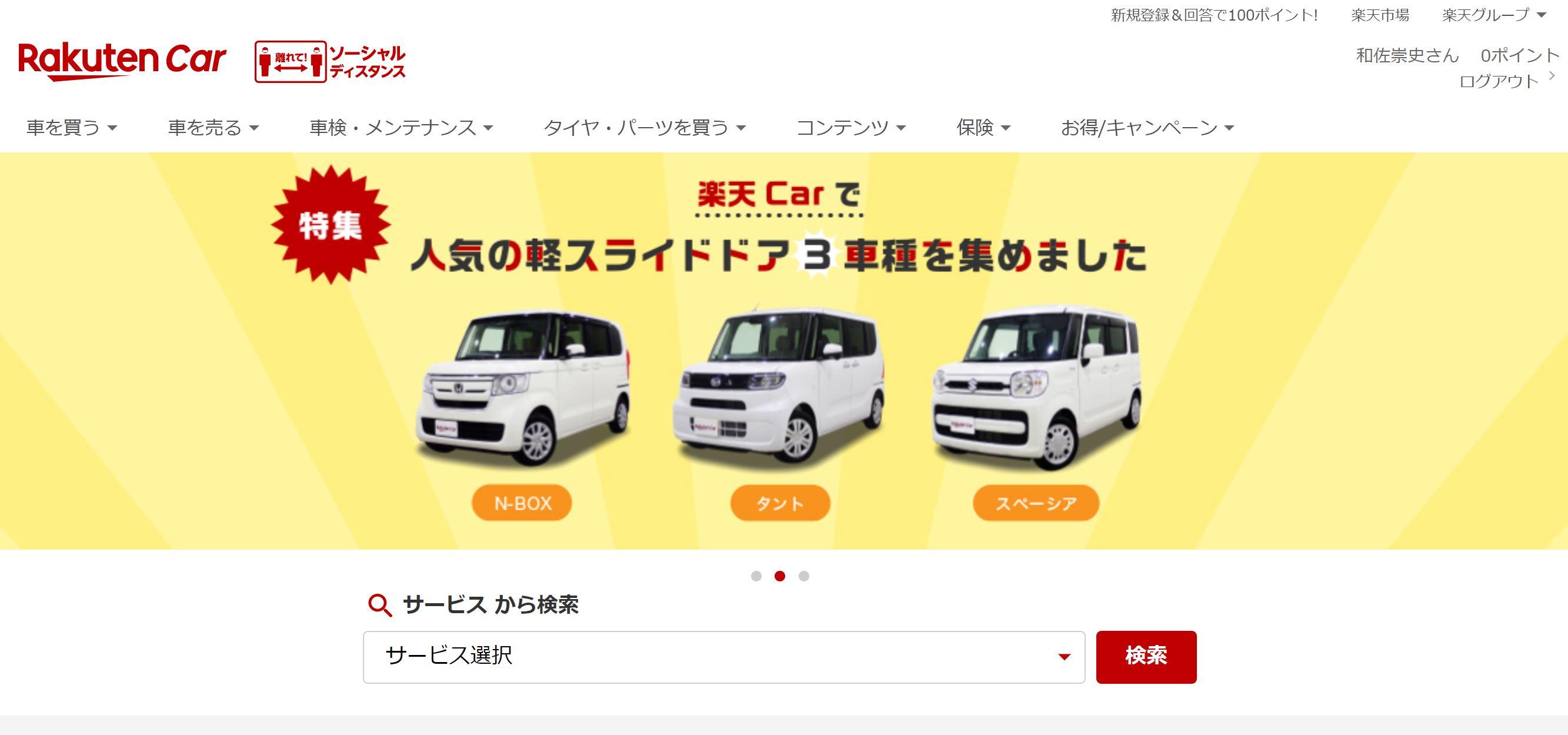 車査定_おすすめ_楽天Car