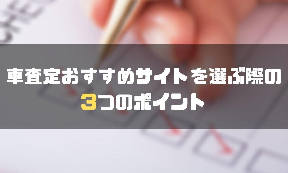 車査定_おすすめ_サイト選び