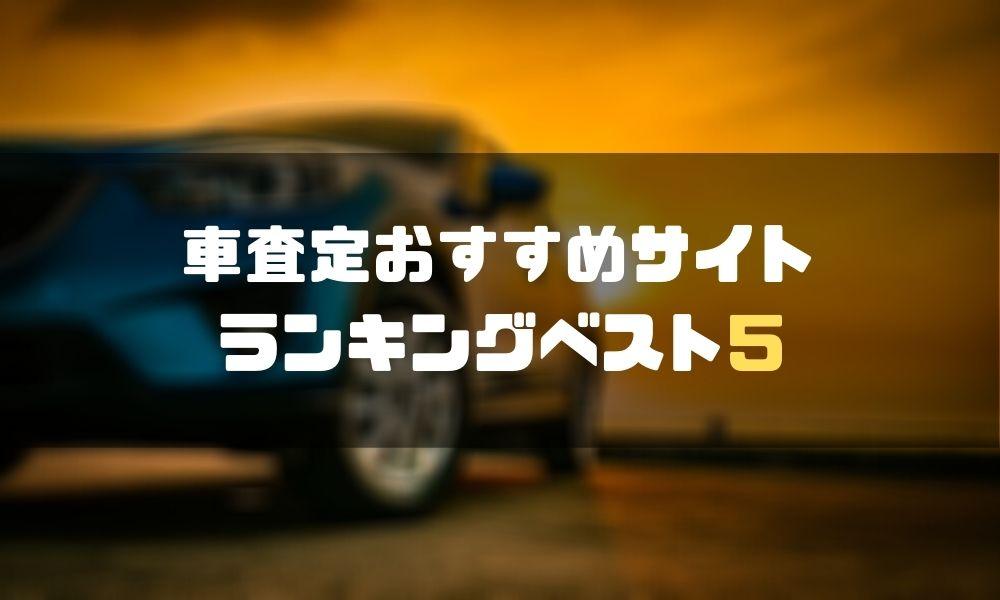 車査定_おすすめ_サイトランキング