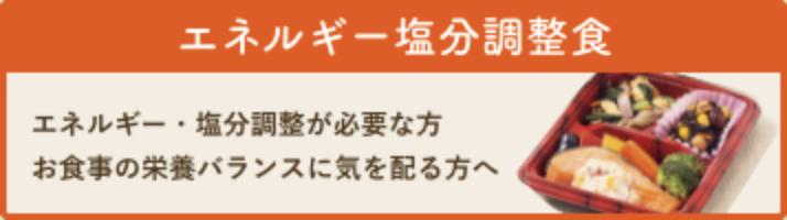 コープデリ_エネルギー塩分調整食