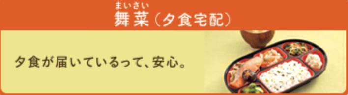 コープデリ_舞菜