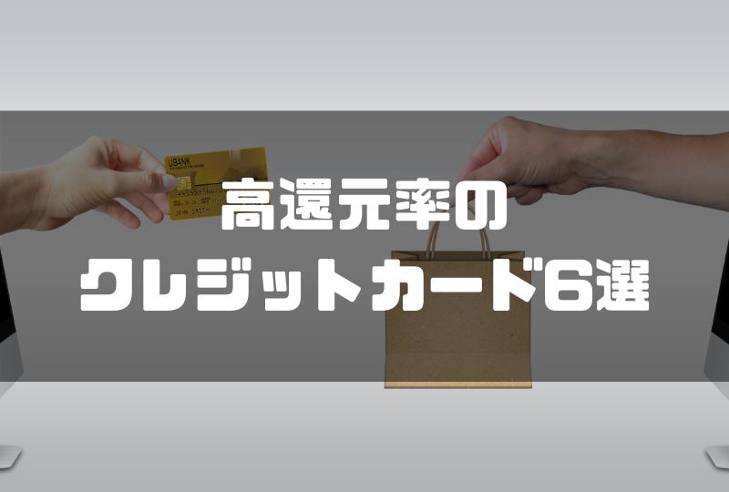 高還元率_クレジットカード_おすすめ
