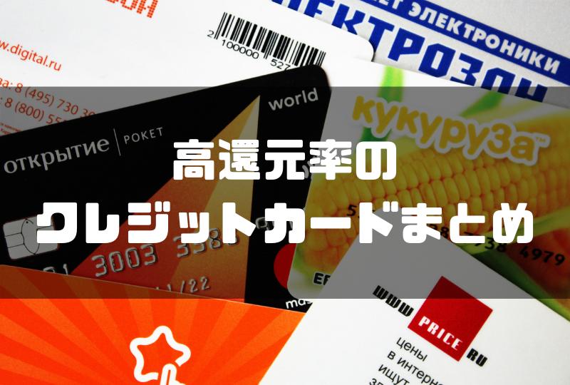 高還元率_クレジットカード_まとめ