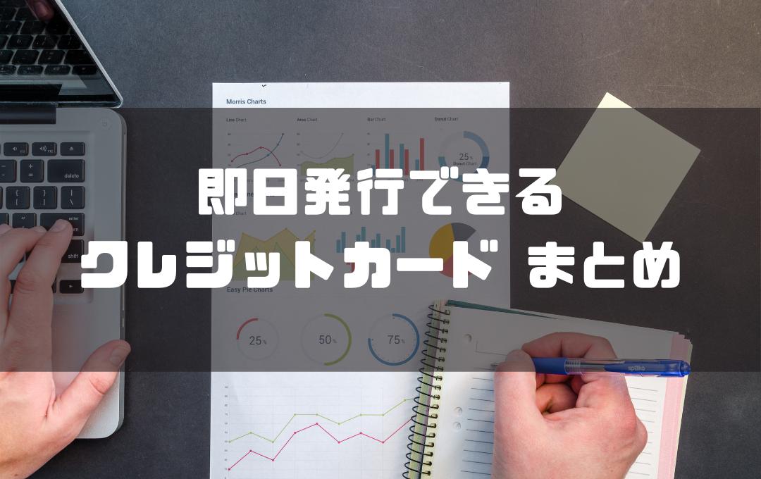 クレジットカード_即日発行_まとめ