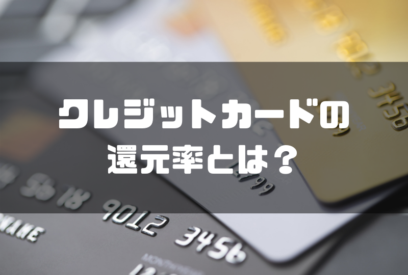 クレジットカード_還元率とは
