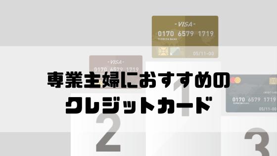 専業主婦_おすすめ_クレジットカード