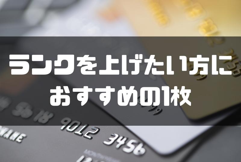 クレジットカード_ランク_最初の一枚