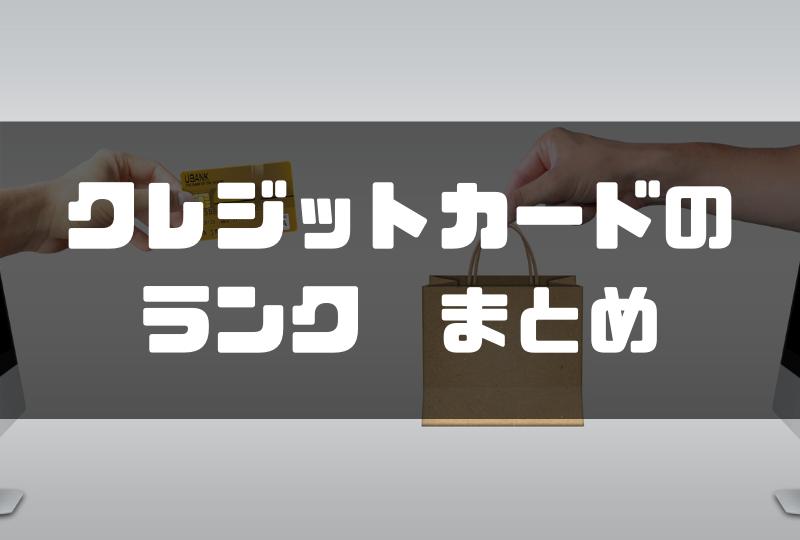 クレジットカード_ランク_まとめ