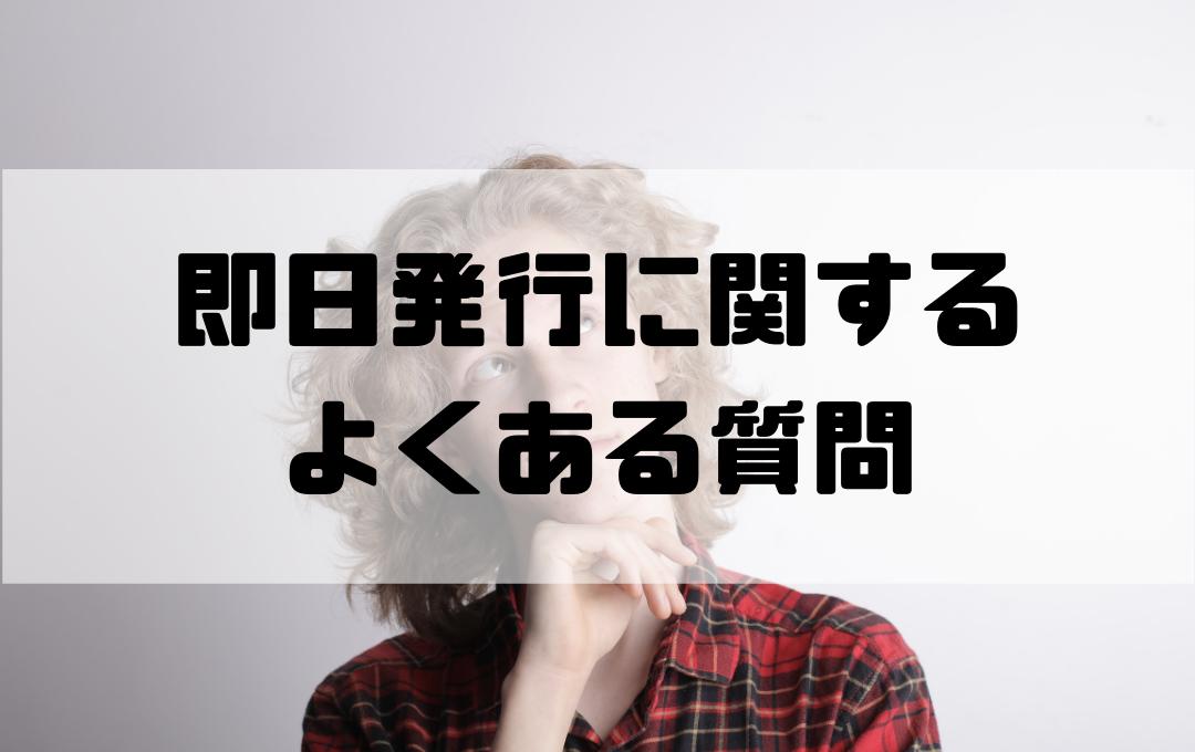 クレジットカード_即日発行_よくある質問