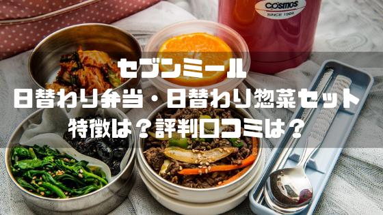 セブンミール_日替わり弁当