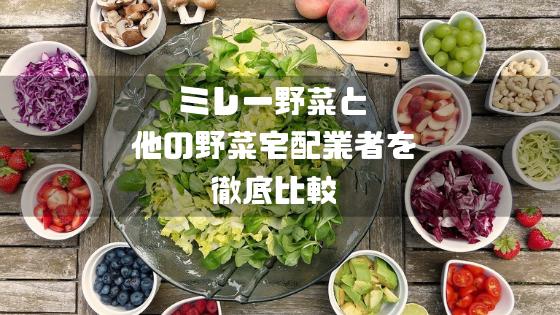 ミレー野菜・比較