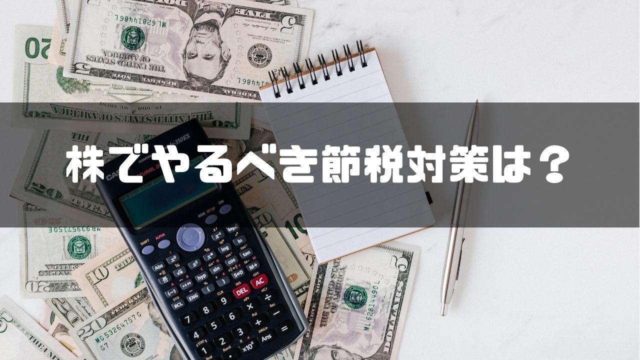 株確定申告税金対策