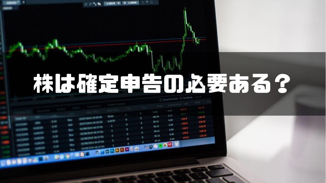株確定申告必要性