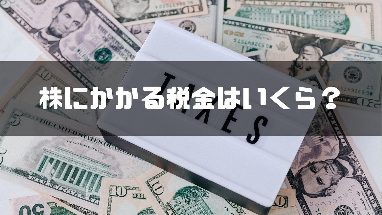 株確定申告税金