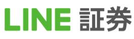 line証券ロゴ