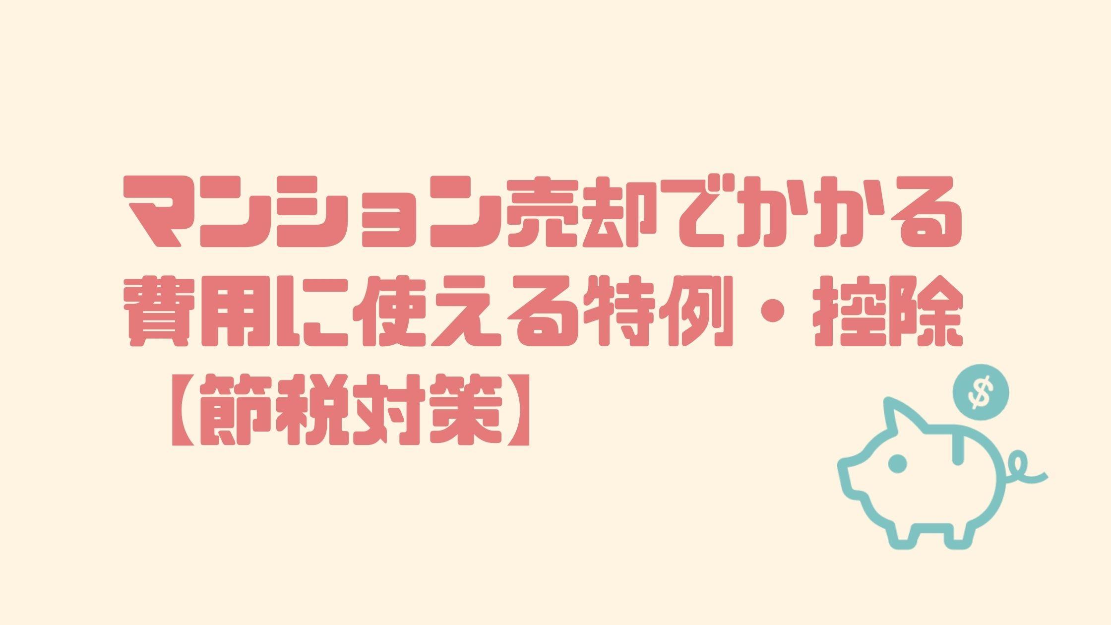 マンション_売却_税金_特例