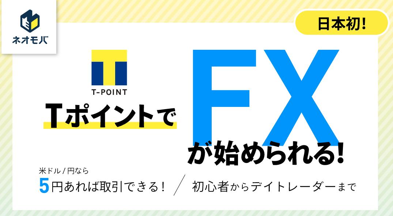 FXおすすめ_ネオモバFX