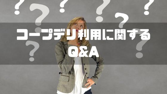 コープデリ_Q&A