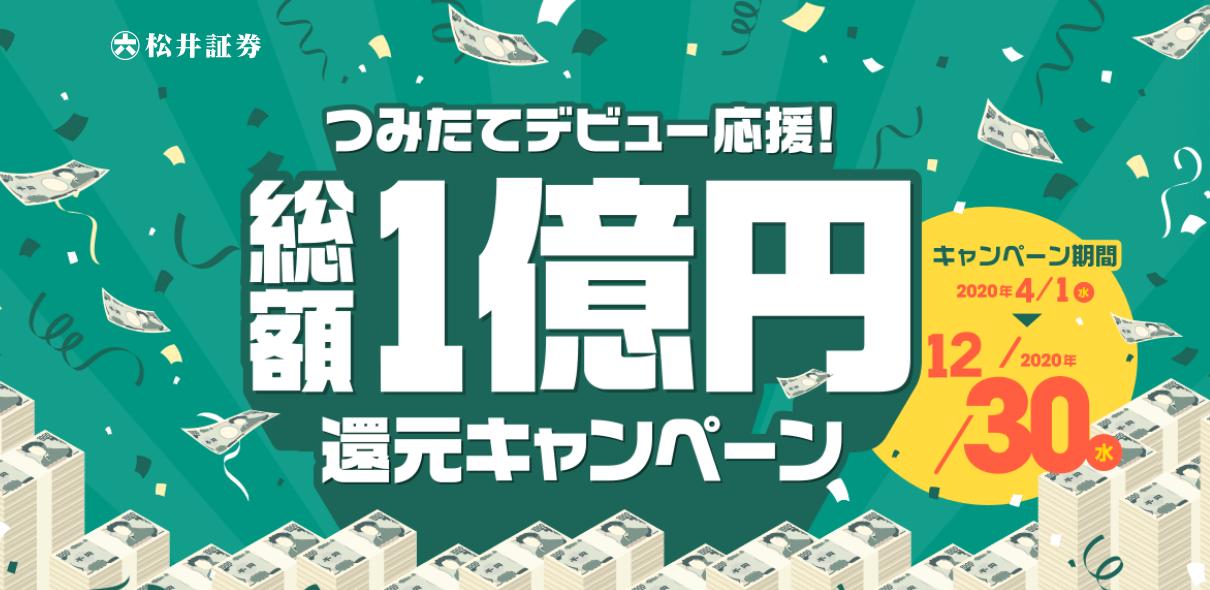 松井証券キャンペーン画像
