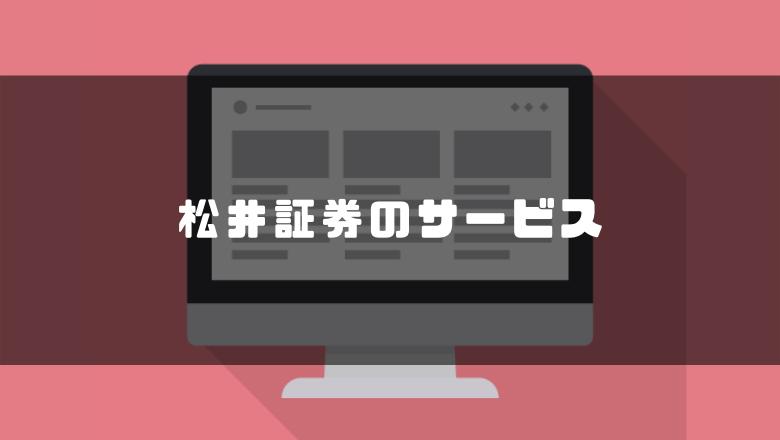 見出し_松井証券のサービス