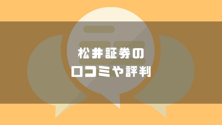 見出し_松井証券の口コミや評判