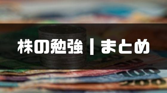 株_勉強_まとめ