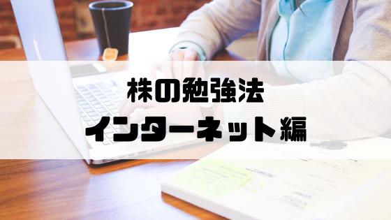 株_勉強_インターネット